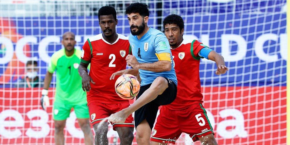 Уругвай победил команду Омана на чемпионате мира по пляжному футболу
