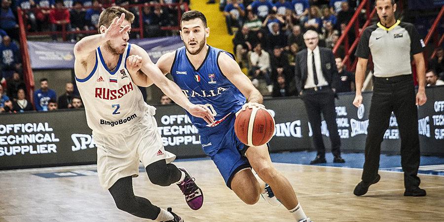 Сборная России проиграла Италии в матче квалификации Евробаскета