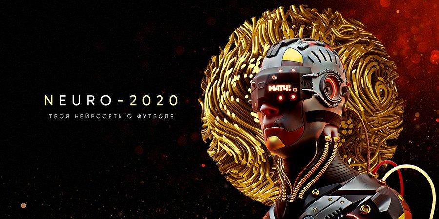 «Матч ТВ» запустил развлекательную нейросеть к Евро-2020