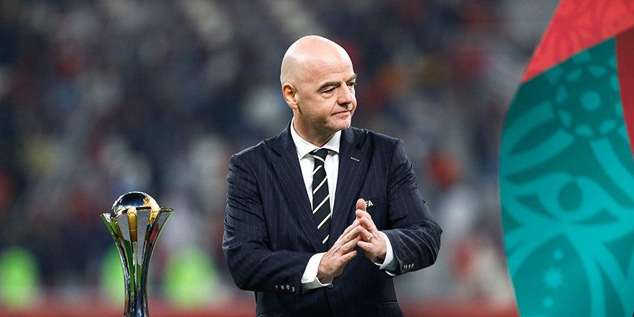 Джанни Инфантино: «ФИФА категорически не одобряет создание Суперлиги»