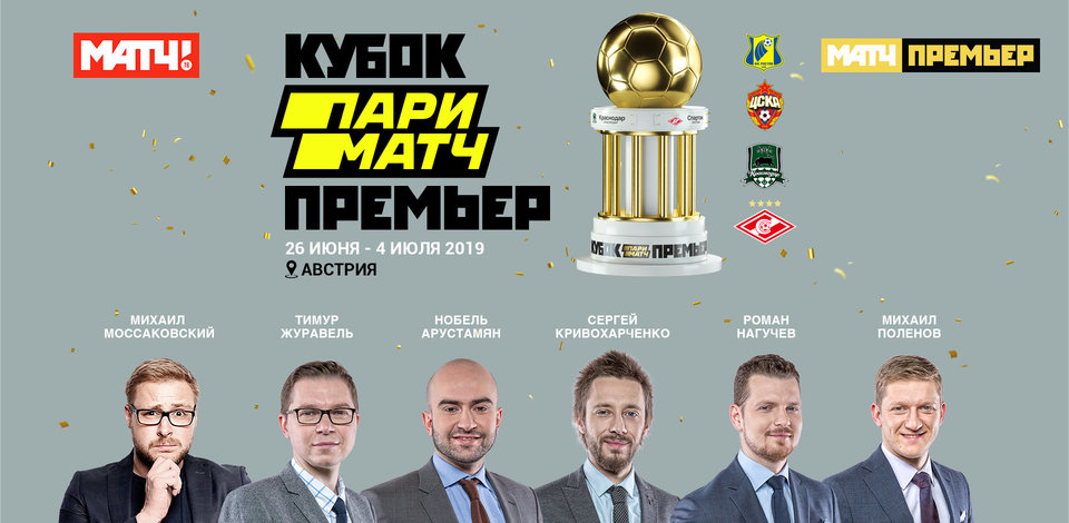 Стали известны комментаторы игр Кубка Париматч Премьер