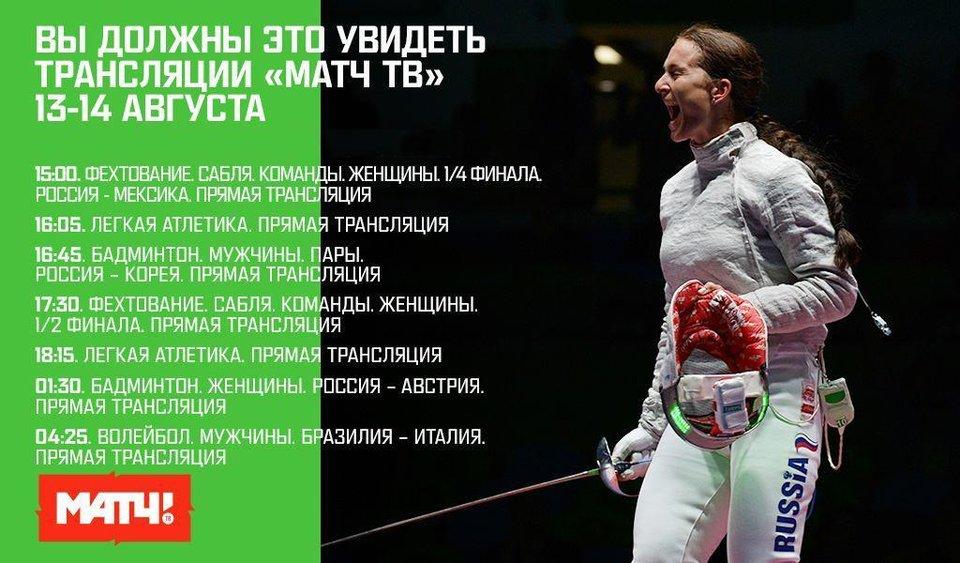 Главные трансляции «Матч ТВ»