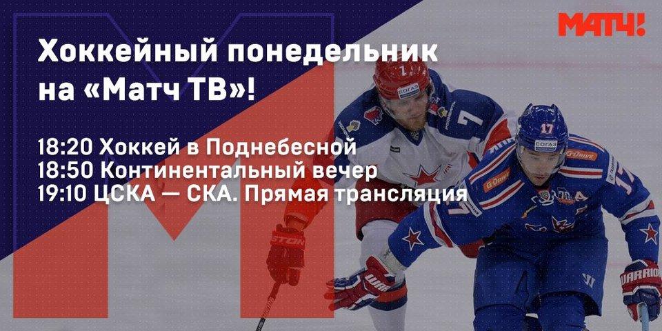 Хоккейный понедельник на «Матч ТВ»