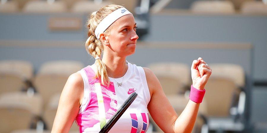 Квитова впервые с 2012 года вышла в полуфинал «Ролан Гаррос»