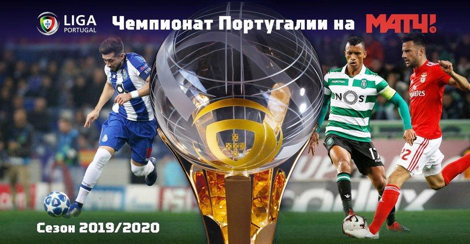 «Матч ТВ» приобрел права на показ чемпионата Португалии по футболу