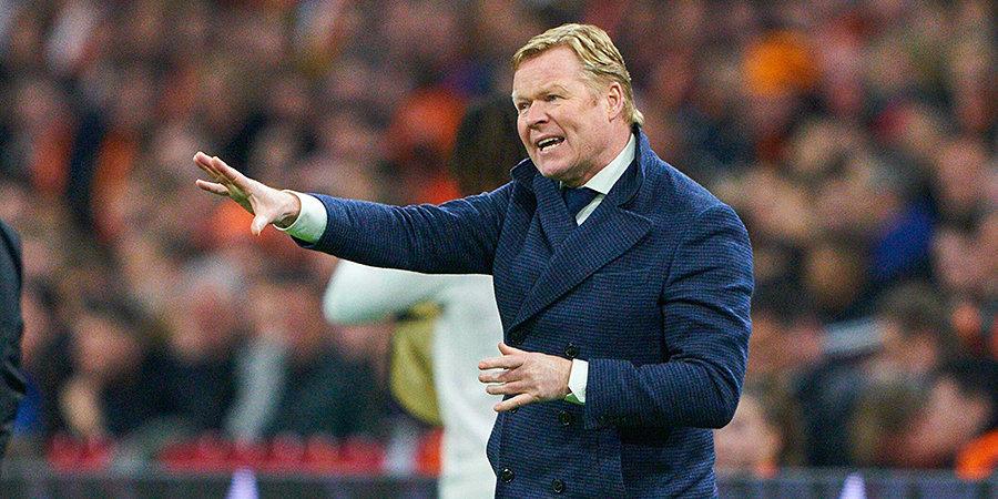 AS: В ближайшее время Куман расторгнет контракт с Федерацией футбола Нидерландов