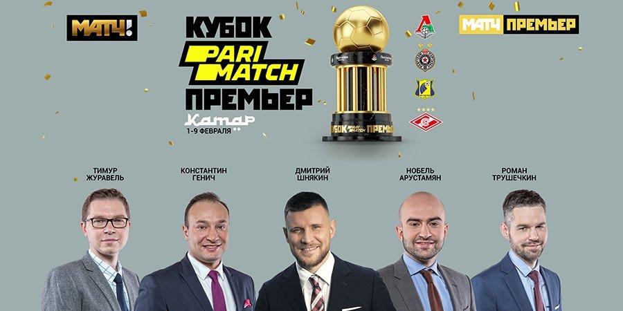 Стали известны комментаторы зимнего Кубка Париматч Премьер