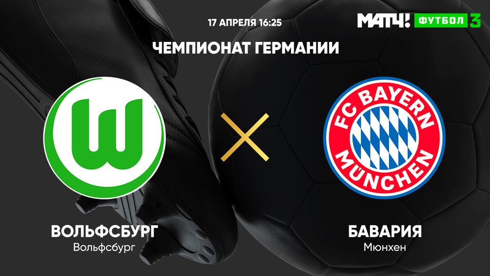 Футбол онлайн вольфсбург бавария прямая трансляция