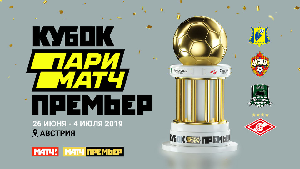Гавриил Гордеев — о приглашении европейского гранда на Кубок Париматч Премьер: «Я хочу «прокачивать» отечественный футбол»