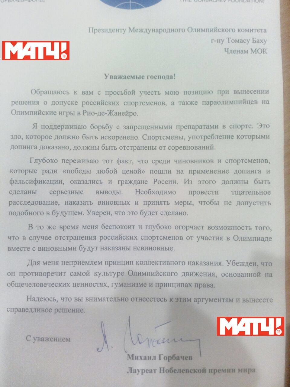 Михаил Горбачев обратился с письмом к президенту МОК Томасу Баху