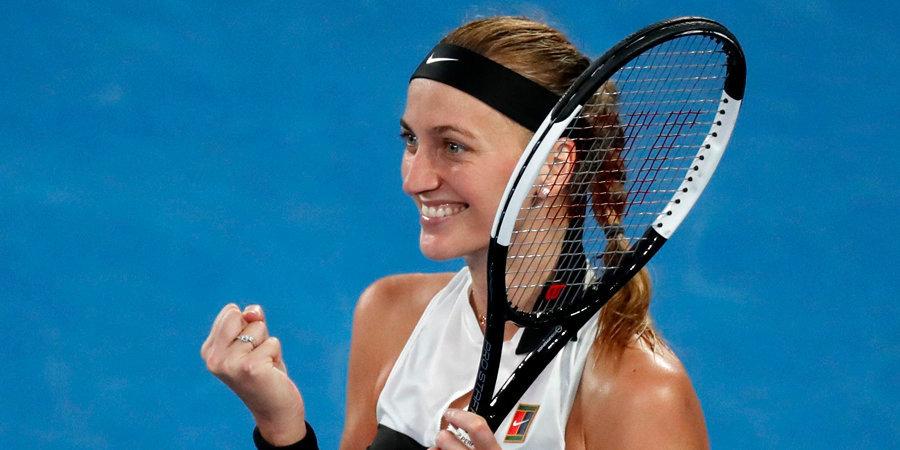 Квитова во второй раз в карьере пробилась в полуфинал Australian Open