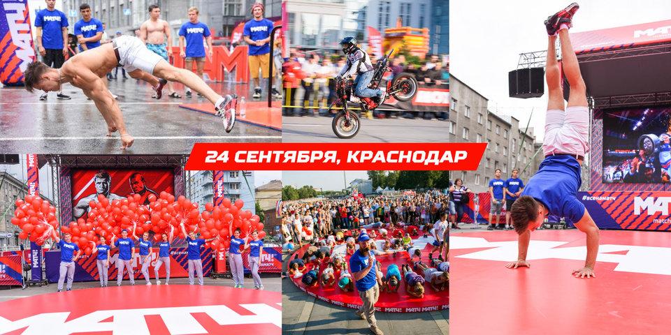 24 сентября «Матч ТВ» подарит краснодарцам спортивный праздник «Все на Матч!»