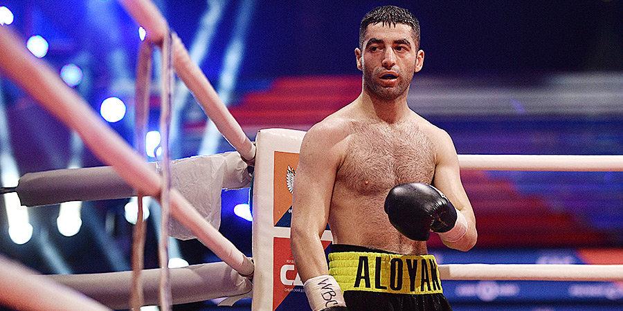 Алоян проведет бой за временный пояс WBA 15 октября
