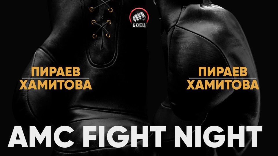 AMC Fight Night. Мариф Пираев против Куата Хамитова