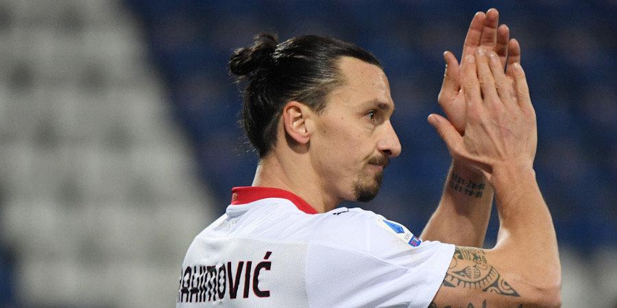 В «Милане» подтвердили, что клуб близок к продлению контракта с Ибрагимовичем