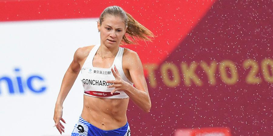 Гончарова взяла серебро Паралимпиады в беге на 400 метров