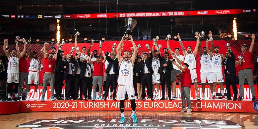 «Анадолу Эфес» впервые в истории выиграл Евролигу