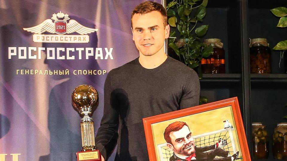 Игорю Акинфееву вручили приз «Джентльмен года»