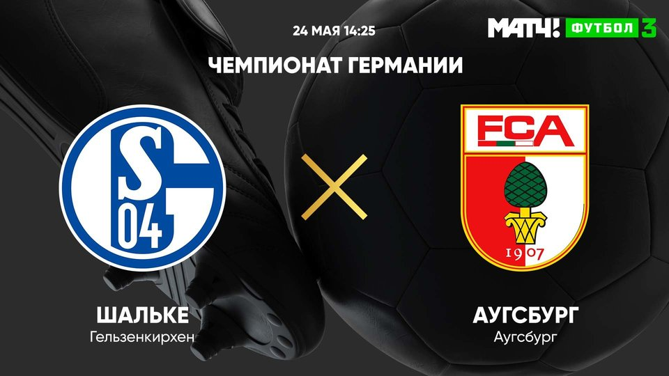 Смотреть онлайн трансляция футбол шальке- аугсбург