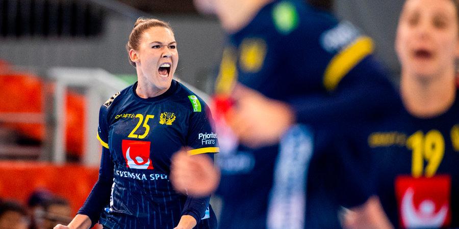 Шведские гандболистки обыграли Бразилию, Норвегия победила Нидерланды на Олимпиаде