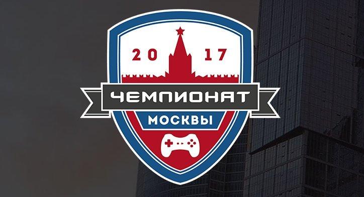 Начинается третий день чемпионата Москвы по компьютерному спорту