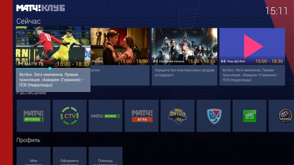 Приложение «Матч! Клуб» — в смарт-телевизорах на платформе Android TV