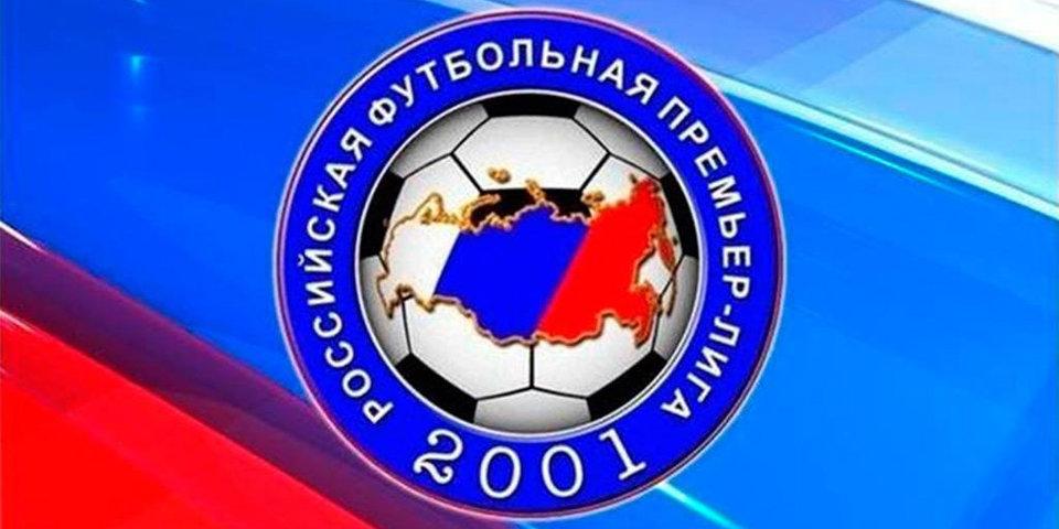 По ходу сезона РФПЛ клубы могут совершить обмен кругами по обоюдному согласию