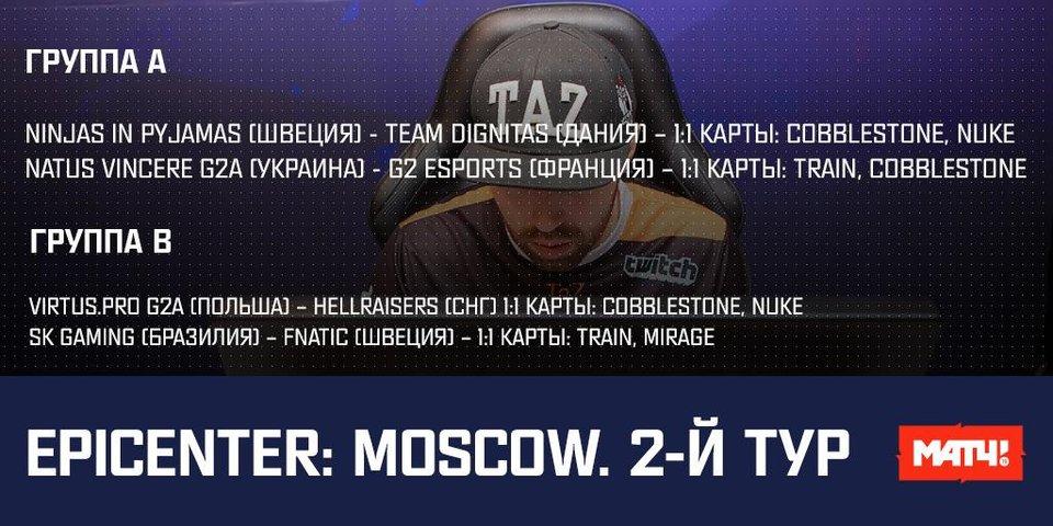 EPICENTER: Moscow. День второй