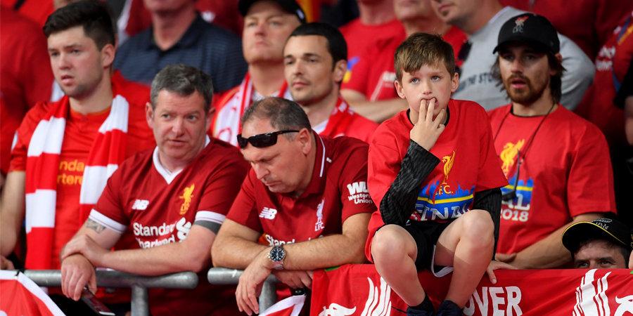 В Ливерпуле затаили дыхание. 15 топ-команд, болельщики которых устали ждать чемпионства