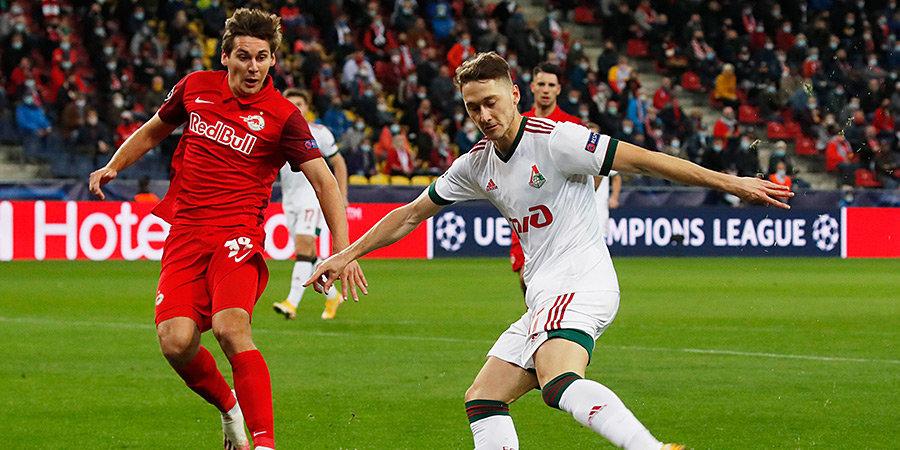 «Локомотив» после 2:2 — «Зальцбургу»: «Пассажиры, правда?»