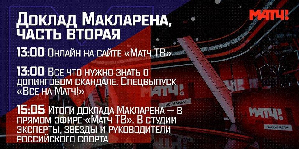 День, который решит будущее российского спорта