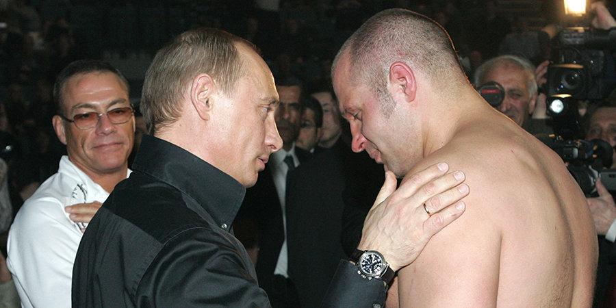 Как Владимир Путин впервые пришел на ММА. Дрался Федор, а финансировал онлайн-букмекер