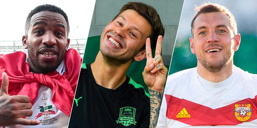 Лучшие игроки сезона в РФПЛ. Нападающие
