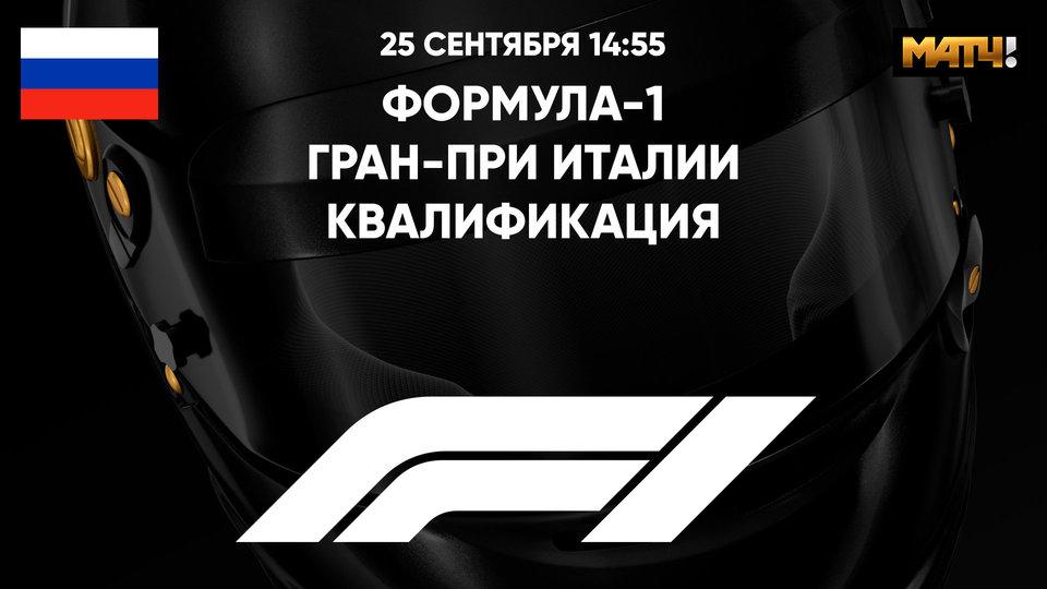 Гран-при России. Квалификация