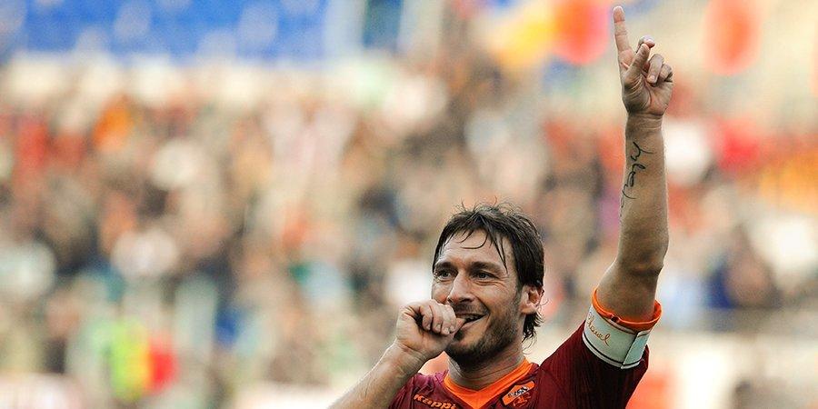 Франческо Тотти: «Реал» был единственным клубом, в который я мог уйти из «Ромы»