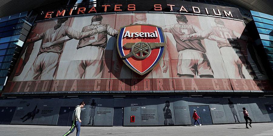 «Верните нам наш «Арсенал». Болельщики команды выступили против участия в Суперлиге