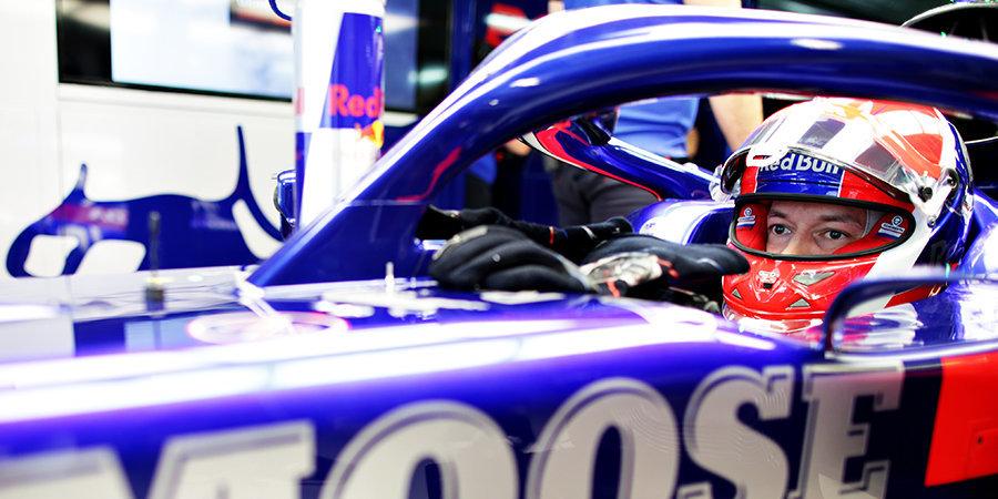 Сайт «Формулы-1» проинформировал, что Квят может пропустить квалификацию вСочи
