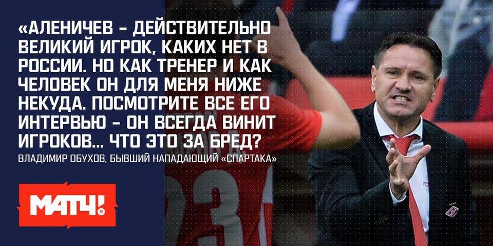«Как тренер и как человек он для меня ниже некуда». Бывший игрок «Спартака» провожает Аленичева