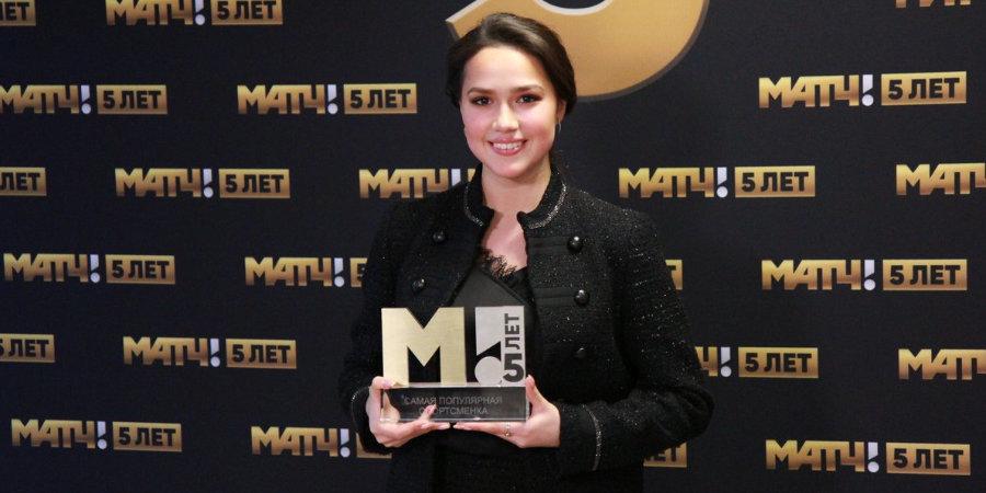 Загитова — победительница премии «Матч! 5 лет» в номинации «Самая популярная спортсменка»