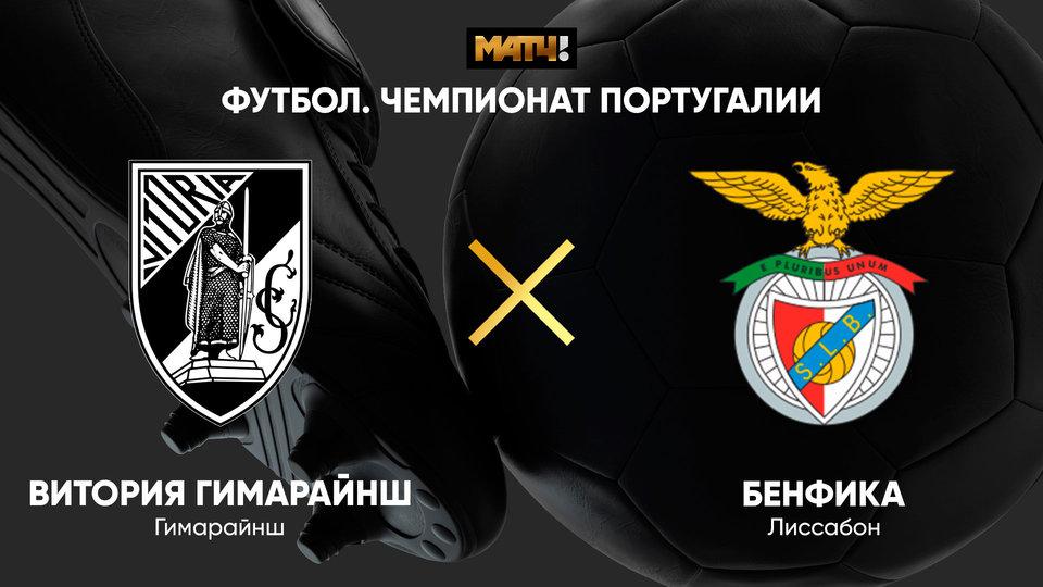 Чемпионат Португалии. Витория Гимарайнш - Бенфика