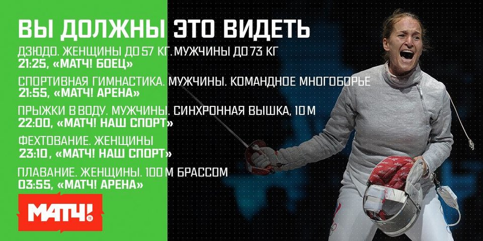 Новые медали сборной России. Ваш гид по Олимпийским играм на 8 августа