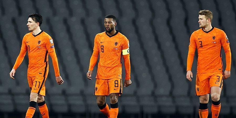Нидерланды ушли от поражения в товарищеском матче с Шотландией