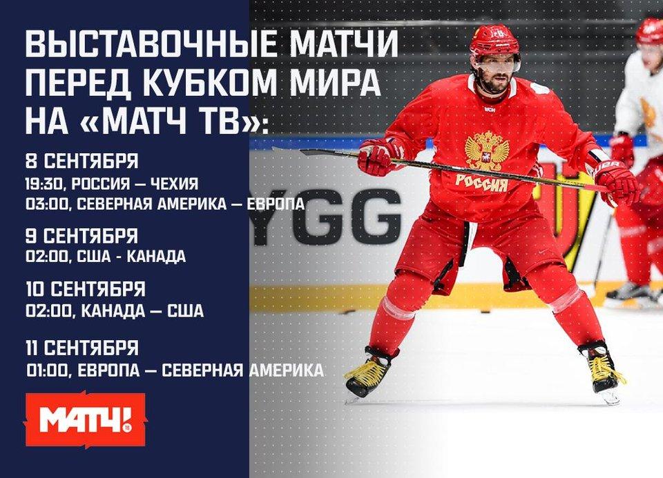 5 хоккейных трансляций «Матч ТВ», которые подготовят вас к Кубку мира