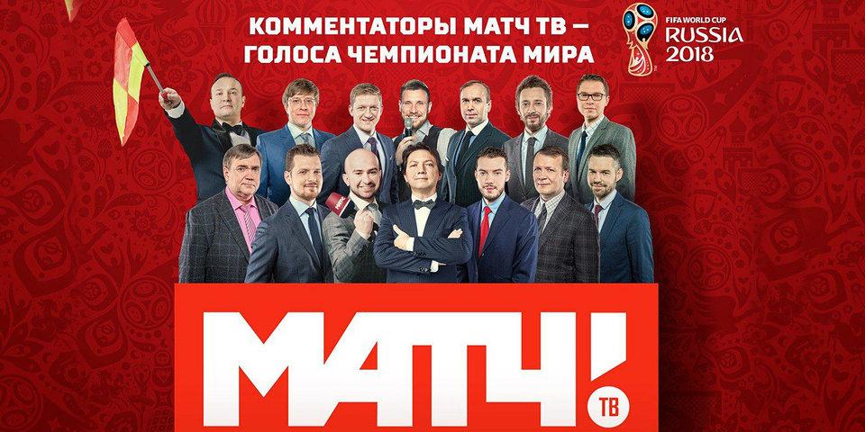 «Матч ТВ» и сайт канала покажут все матчи ЧМ-2018