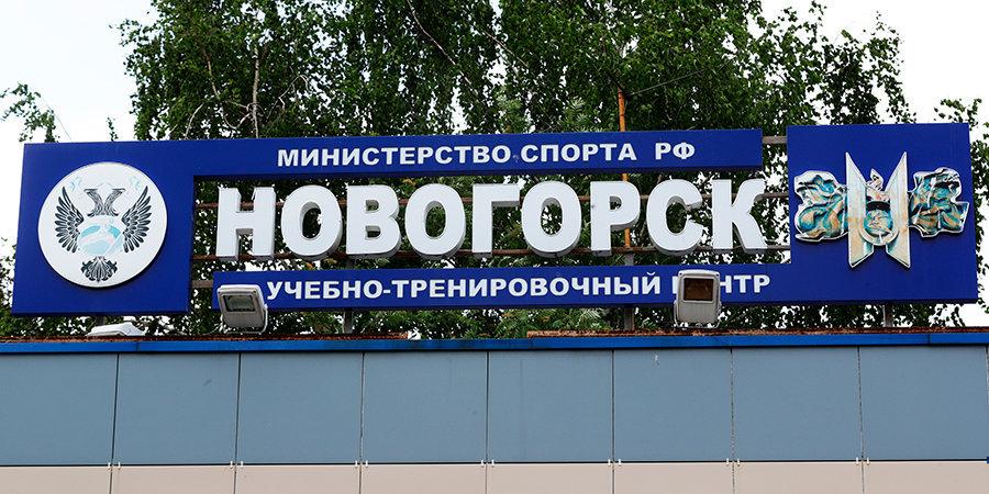Коронавирус выявлен у одного из спортсменов на базе «Новогорск»