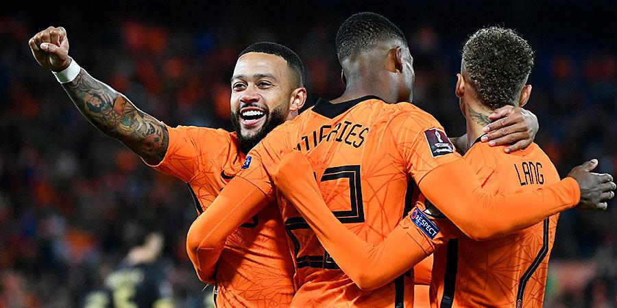 Дубль Депая помог сборной Нидерландов разгромить Гибралтар, Норвегия обыграла Черногорию