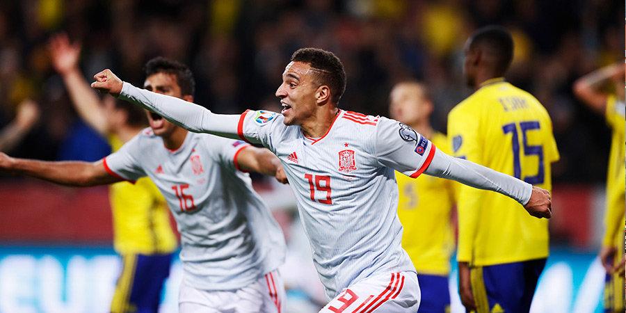 Берг едва не похоронил Испанию, Родриго вывел свою команду на Евро на 92-й минуте. Видео