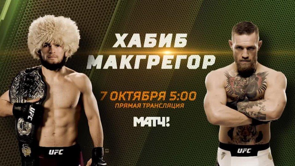 Хабиб Нурмагомедов и Конор МакГрегор в прямом эфире «Матч ТВ». Главные события главного боя