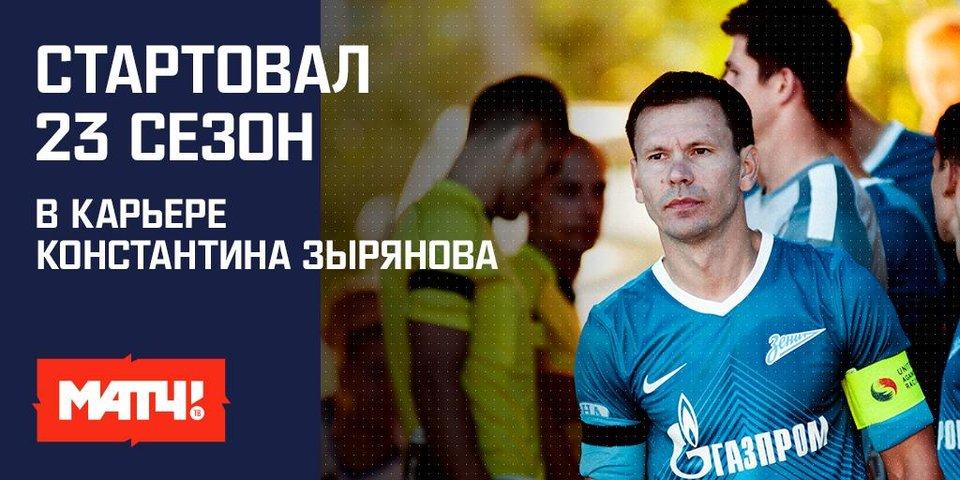 Почему Константин Зырянов все еще в порядке