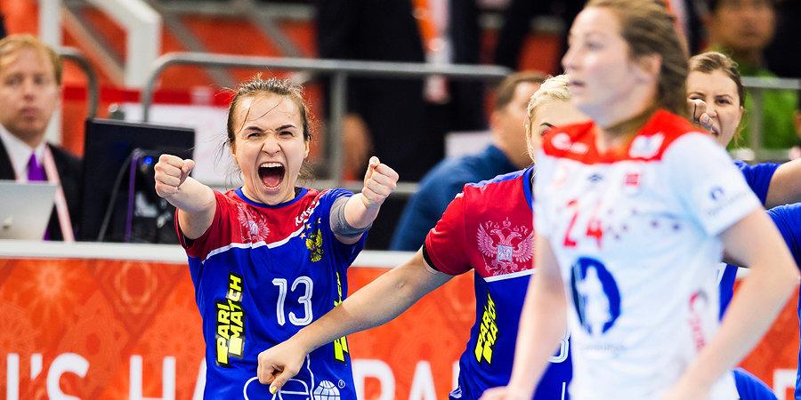 Победа над одной из самых сильных сборных мира. Российские гандболистки завоевали медали ЧМ спустя 10 лет